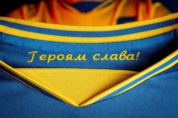 УЕФА потребовала убрать с украинской футбольной формы нацистское приветствие