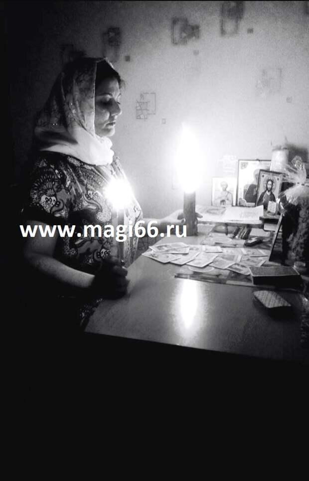 Oдна из сильнейших ясновидящих, гадалок и магов России, целительница, биоэнергет, хиромант, опыт 20 лет.