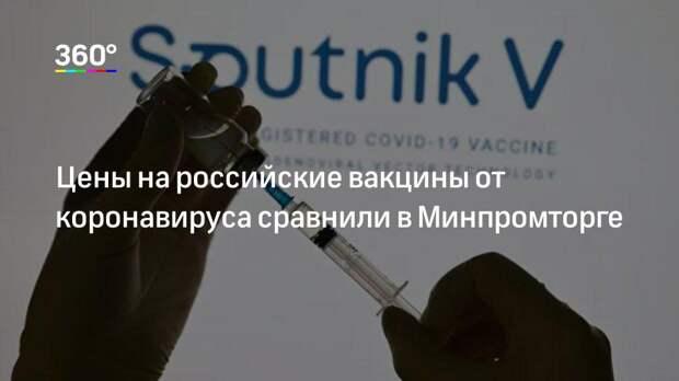 Цены на российские вакцины от коронавируса сравнили в Минпромторге