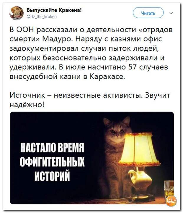 Соцсети жгут!!! Обзор ситуации в мире в ехидных скриншотах