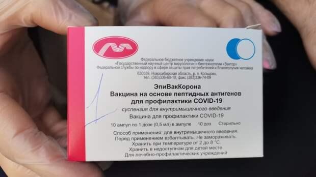 """Российская вакцина """"ЭпиВакКорона"""" признана соответствующей стандарту """"Халяль"""""""