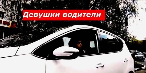 Можно наверно вечно смотреть на то как девушки паркуются или нарушают ПДД, но и мужчины на дороге тоже могут посмешить + видео