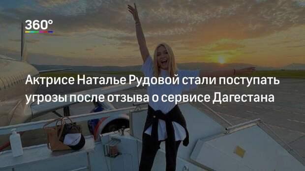 Актрисе Наталье Рудовой стали поступать угрозы после отзыва о сервисе Дагестана