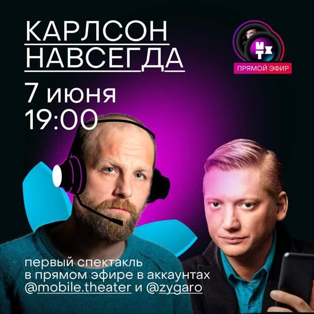 Павел Ворожцов и Фёдор Лавров стали Малышом и Карлсоном