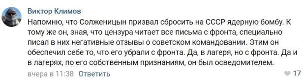 Иуда Солженицын хотел нас всех разбомбить!!!