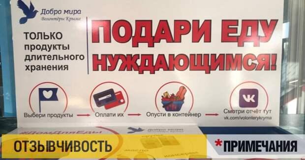 Волонтеры из Крыма не могут допроситься у севастопольцев еды для бедных