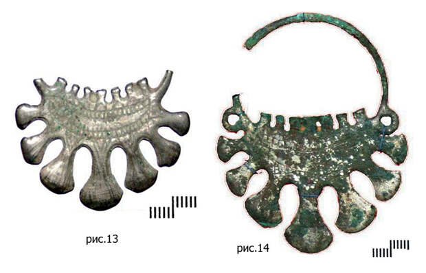 Cемилопастные височные кольца XI - XII вв., (рис. 13-14)