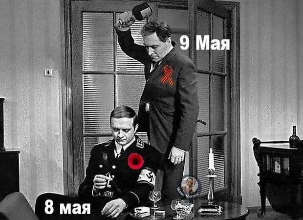 8 мая скорбят проигравшие, 9 мая празднуют Победители!!!