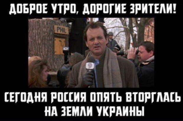 «День сурка» в степях Украины, или Как шизофрения расколола «щит Европы»