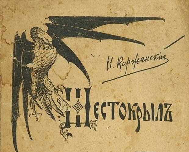 Шестокрыл: что было написано в самой запретной книге в истории России
