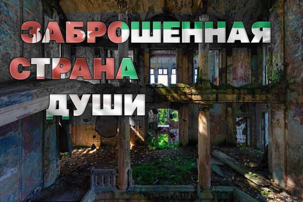 Абхазия – заброшенная страна души | Эпизод первый