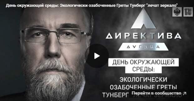 Александр Дугин: Человечество решилось на то, чтобы убить Бога. И убило само себя