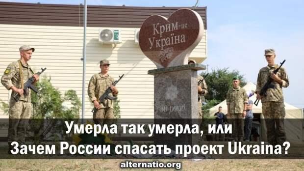 """Умерла так умерла, или Зачем России спасать проект """"Украина""""?"""