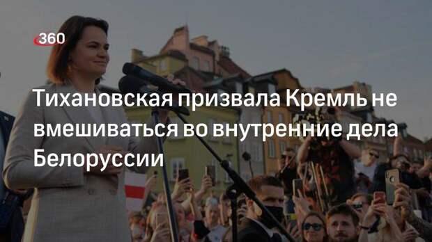 Тихановская призвала Кремль не вмешиваться во внутренние дела Белоруссии
