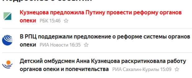 В России началась контратака на ювенальщиков