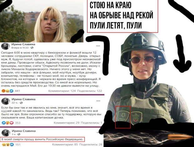 Кто более сумасшедший – оппозиционерка Славина или патриотка Чичерина?
