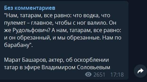 Соловьев так накричал на слушателя, назвавшего его лакеем, что обидел жителей целой республики