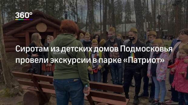 Сиротам из детских домов Подмосковья провели экскурсии в парке «Патриот»