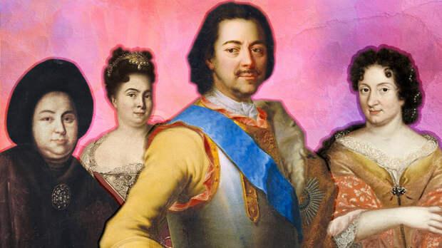 Петр Первый и его женщины
