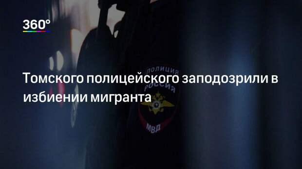 Томского полицейского заподозрили в избиении мигранта