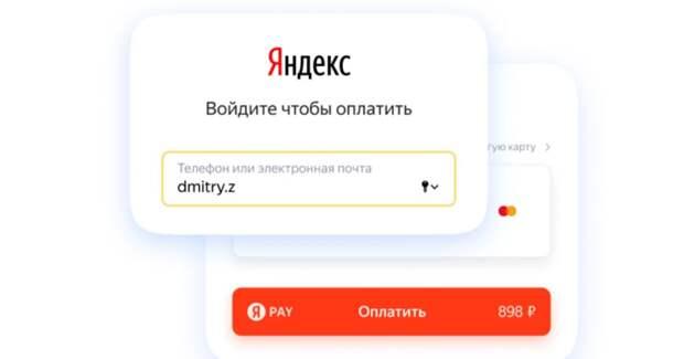 «Яндекс» запустил свой сервис безналичной оплаты