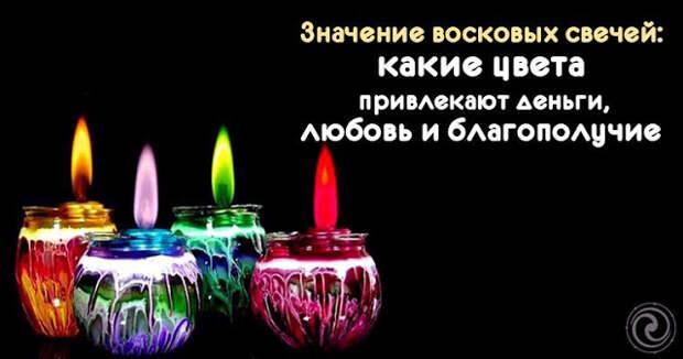 Значение восковых свечей: какие цвета привлекают деньги, любовь и благополучие