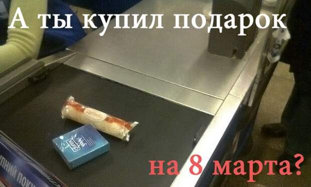 Смешные картинки про 8 марта