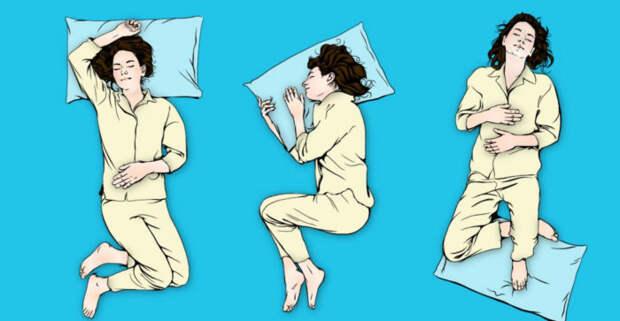 Позы, в которых вы спите