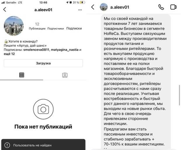 Полиция Приангарья сообщила о резком росте числа мошенничеств через Инстаграм