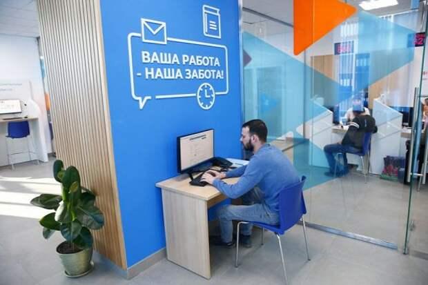 Центры занятости начнут подбирать работу вудалённом режиме
