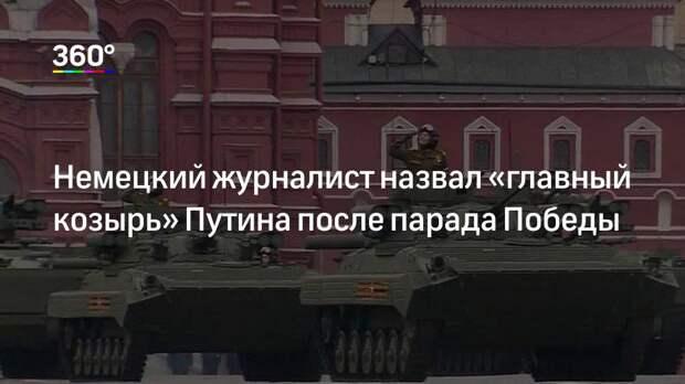 Немецкий журналист назвал «главный козырь» Путина после парада Победы