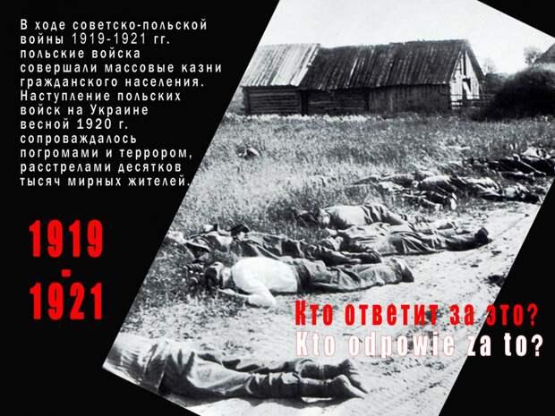 1.Как поляки красноармейцев уничтожали. 2. Куда исчезли 100 тысяч пленных красноармейцев? (польские концлагеря)