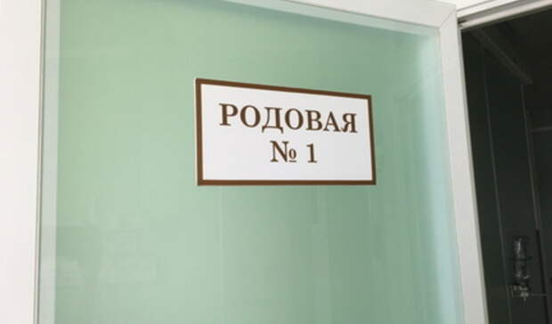 Всмерти девятимесячного ребенка вутробе обвиняет врачей мать изБашкирии