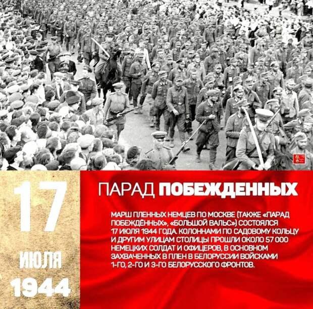 17 июля 1944 года по советской столице «парадом побежденных» прошли почти 58 тысяч немецких военнопленных.