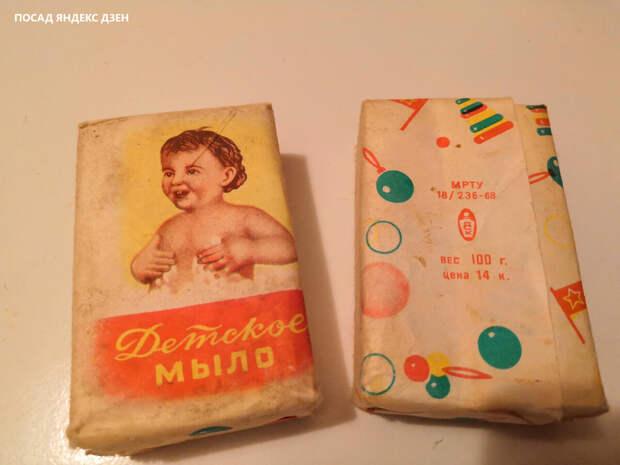 Мыло детское советское.