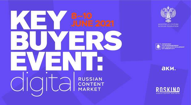 Международный онлайн-рынок Key Buyers Event объявил программу