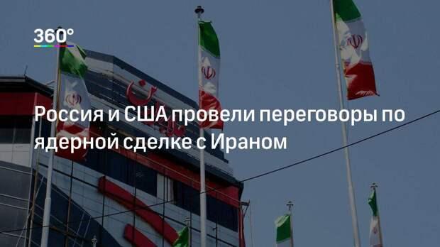 Россия и США провели переговоры по ядерной сделке с Ираном