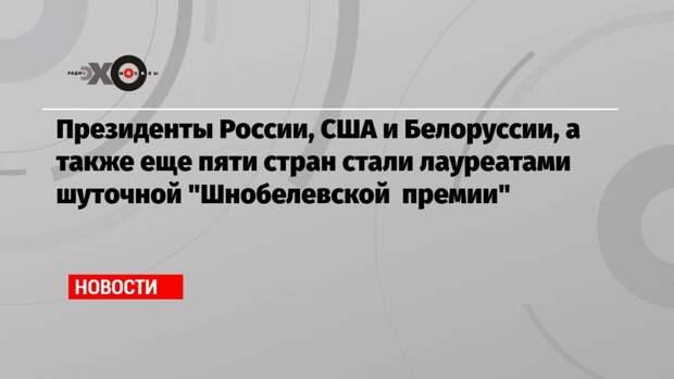 Президенты России, США и Белоруссии, а также еще пяти стран стали лауреатами шуточной «Шнобелевской премии»