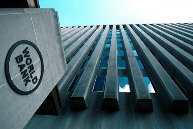 Всемирный банк ВБ