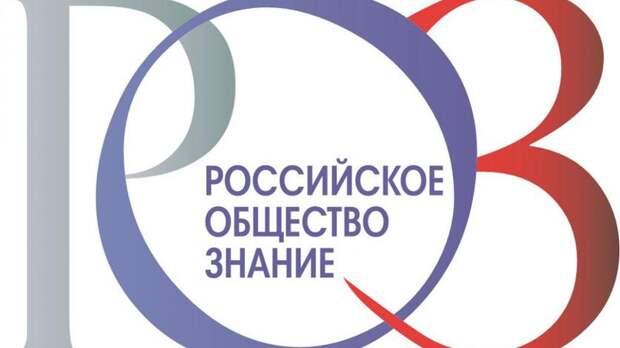 Российское общество «Знание» провело организационный съезд