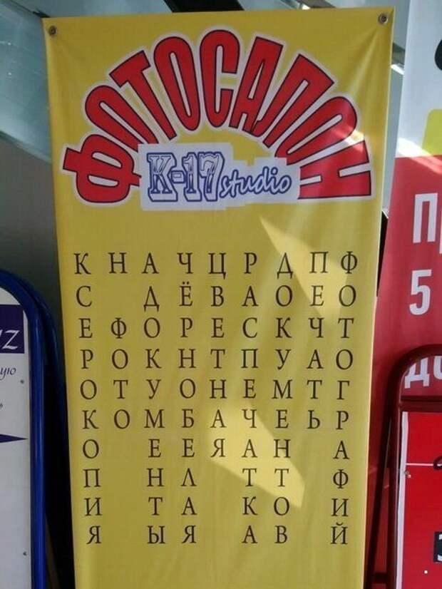 Прикольные объявления и реклама!!!