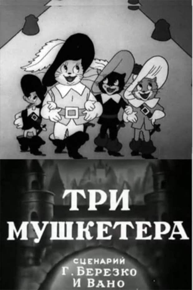 """ПРИКЛЮЧЕНИЯ """"ТРЕХ МУШКЕТЕРОВ"""" В СССР"""
