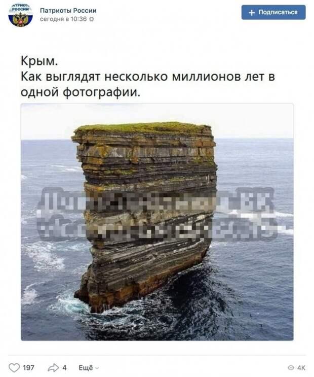 Странные какие-то патриоты России, даже не в курсе, что эта скала находится не в Крыму, а в Ирландии