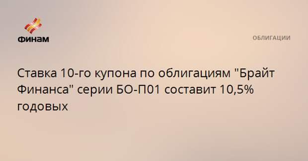 """Ставка 10-го купона по облигациям """"Брайт Финанса"""" серии БО-П01 составит 10,5% годовых"""