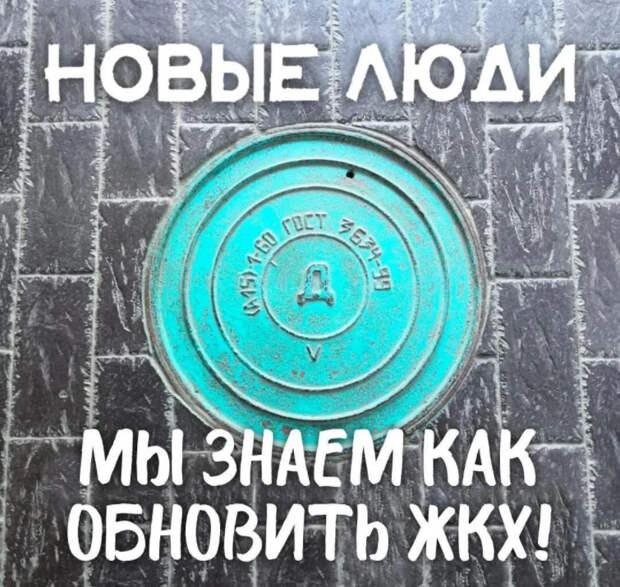 """Партия """"Новые люди"""""""