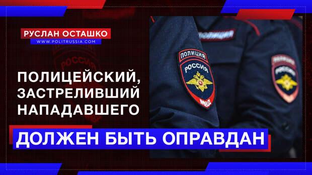 Новосибирский полицейский, застреливший нападавшего, должен быть оправдан