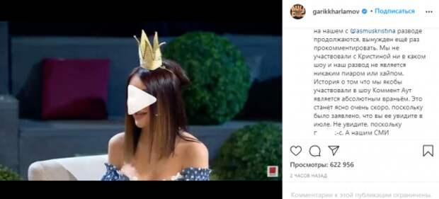 Харламов обвинил ведущего шоу Comment Out в пиаре на его разводе с Асмус