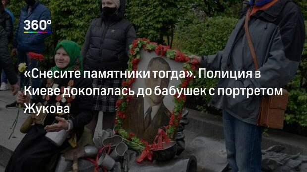 «Снесите памятники тогда». Полиция в Киеве докопалась до бабушек с портретом Жукова