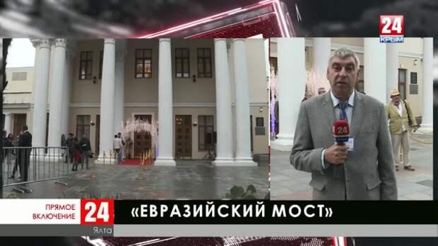 Камера, мотор! В Ялте открывается международный кинофестиваль «Евразийский мост»