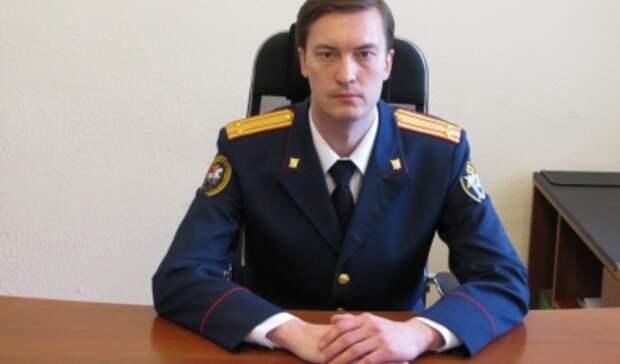 Следственный отдел по Новотроицку возглавил новый руководитель